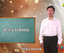 杨国培:智慧做父母