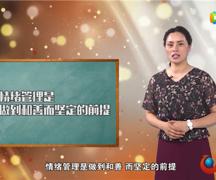 刘丽君:情绪管理是做到和善而坚定的前提