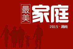 周青桥:农村女教师的和睦家庭