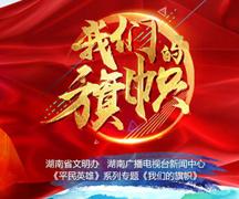 7月9日起,每周一18:00湖南衛視《平民英雄》播出