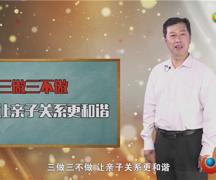 杨国培:三做三不做,让亲子关系更和谐