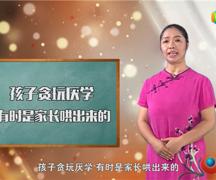 涂凌智:孩子貪玩厭學有時是家長哄出來的