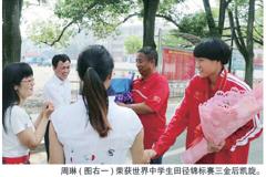 """周琳:岳阳大山里走出个""""女刘翔"""""""