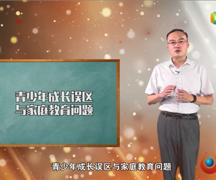 蒋维:青少年成长误区和家庭教育问题