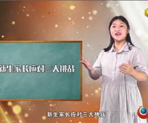 黄樊:新生家长如何应对三大挑战