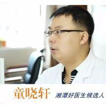 """致力康復事業入選""""湘潭好醫生"""""""