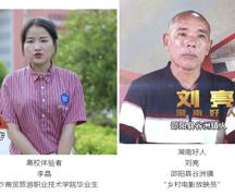 【我們的旗幟】大學生李晶體驗放映電影36年的湖南好人劉亮生活
