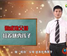 李文華:做成功父母培養優秀孩子